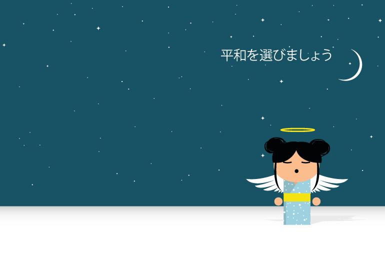 Navidad_paz_jp